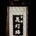Hanatoro Lantern  Festival Kyoto