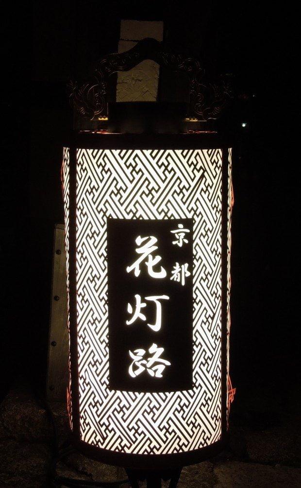 Hanatoro Flower and Light Road